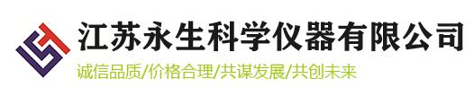 江苏永生科学仪器有限公司