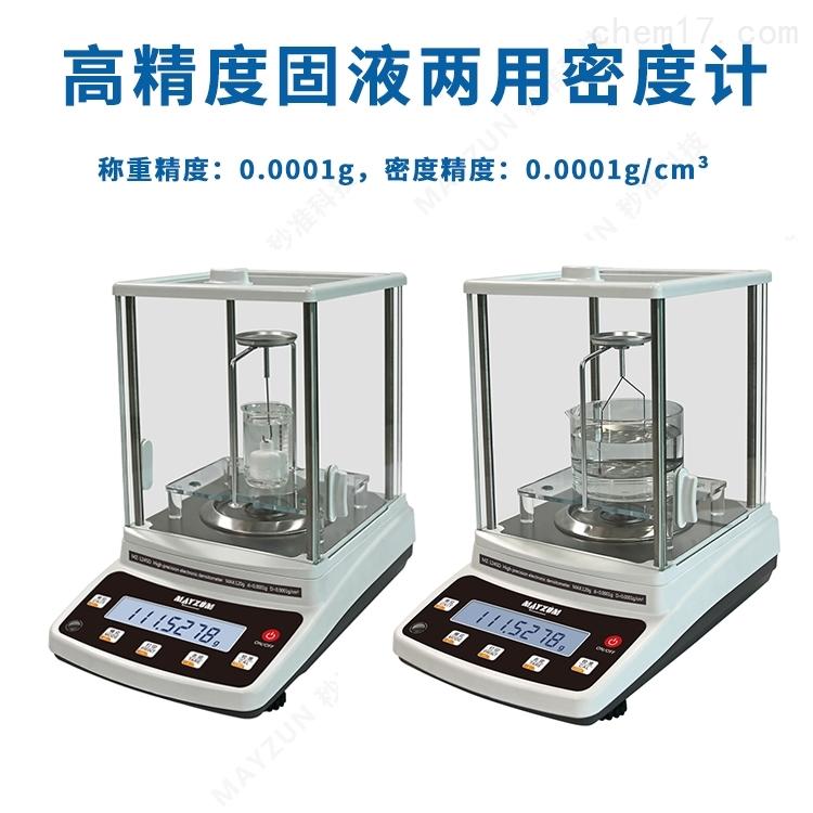 高精度固液两用密度计