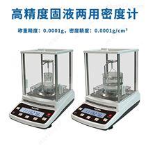 MZ-SD系列固液两用密度计