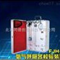 FJH-1便攜式正壓式氧氣呼吸器效驗裝置