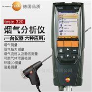 德国德图testo320燃烧效率分析仪现货供应