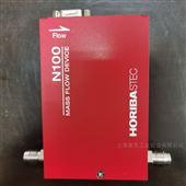 SEC-N100HORIBA質量流量控製器