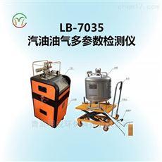 LB-7035汽油油气回收多参数检测仪厂家现货