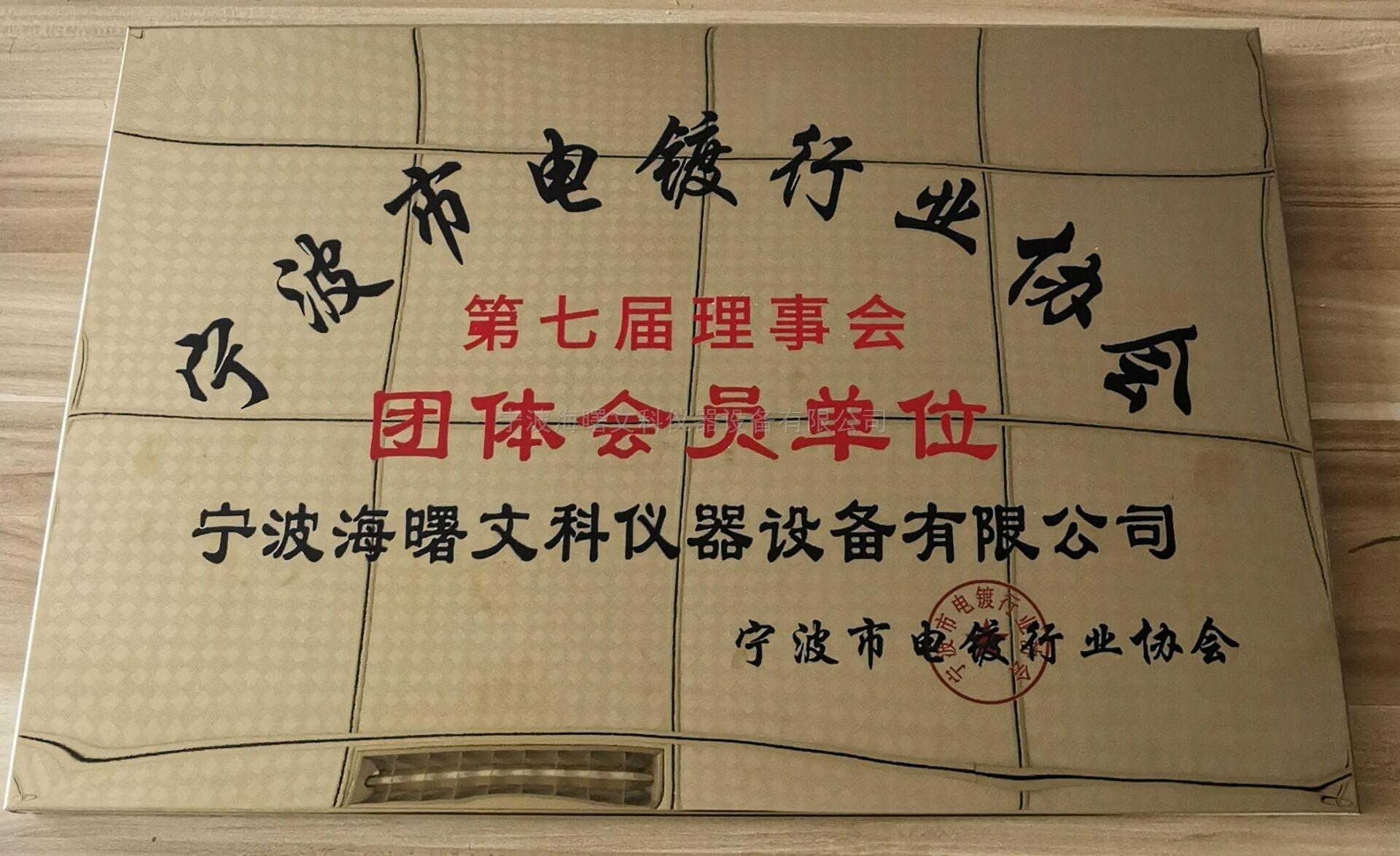 宁波市电镀行业证书