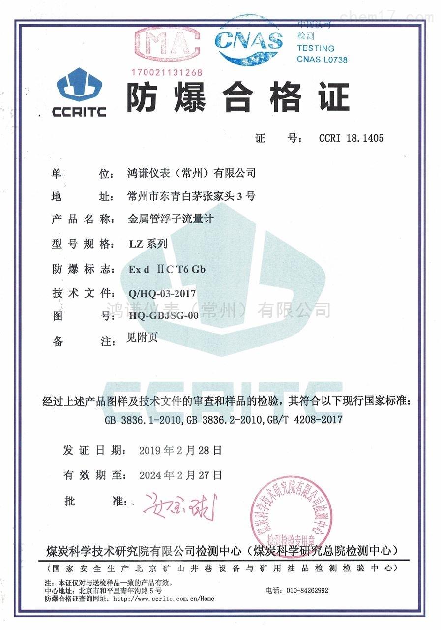 金屬管浮子流量計防爆合格證