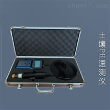 便携式土壤PH速测仪XCP-TYPH生产厂家