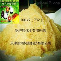 bH-20指示劑樹脂