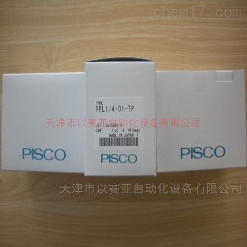 PISCO标准直通接头