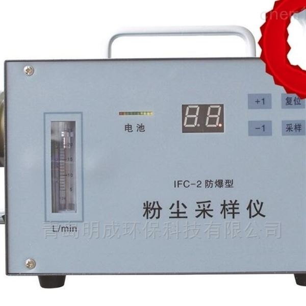 IFC-2型防爆粉尘采样仪流量15~25L/min