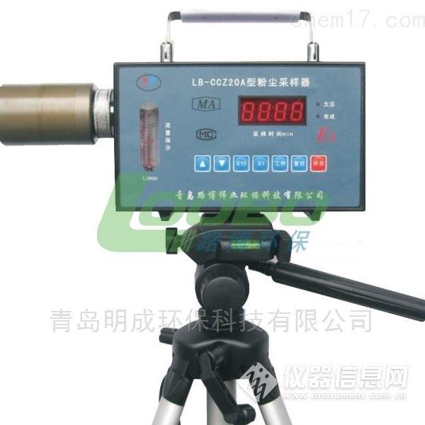 LB-CCZ20A防爆粉尘采样器浮游粉尘浓度采样