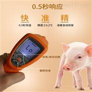 畜牧业专用红外线测温仪,测温计