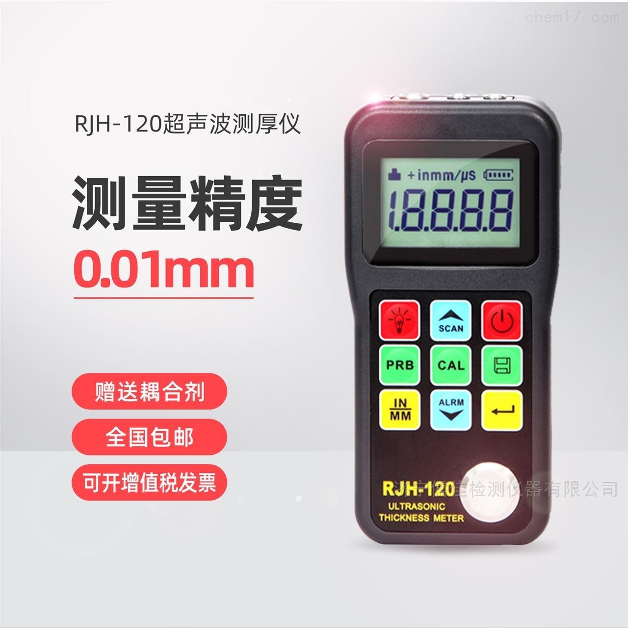 RJH-120玻璃纤维超声波测厚仪无损检测厂家