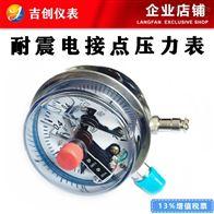 耐震电接点压力表厂家价格压力仪表304 316L