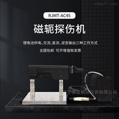 RJMT-AC45Z便携式交流磁轭探伤仪