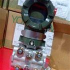 EJAC60E橫河YOKOGAWA衛生型變送器報價
