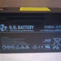 12V6AH台湾BB蓄电池HR6-12批发零售