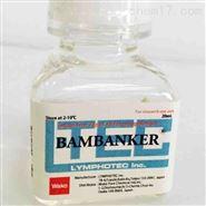 Wako和光纯药  BAMBANKER无血清细胞冻存液