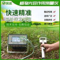 FT-GH30-2光合作用测定仪品牌