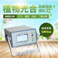 FT-GH30-3光合速率测定仪