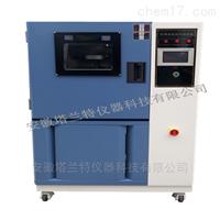 HUS--120防銹油脂試驗箱