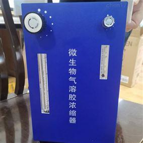 LB-1S微生物气溶胶浓缩器 价格优惠