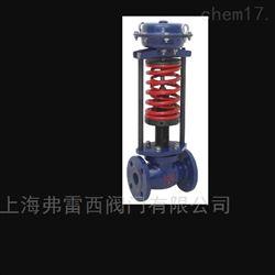 弗雷西-自力式压力调节阀,又称控制阀