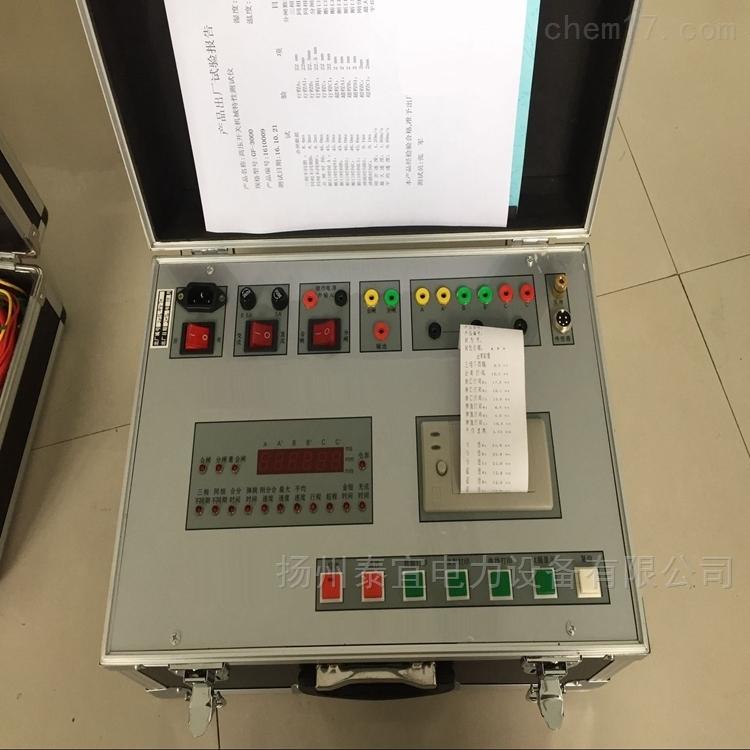 五级承试类带打印断路器特性测试仪
