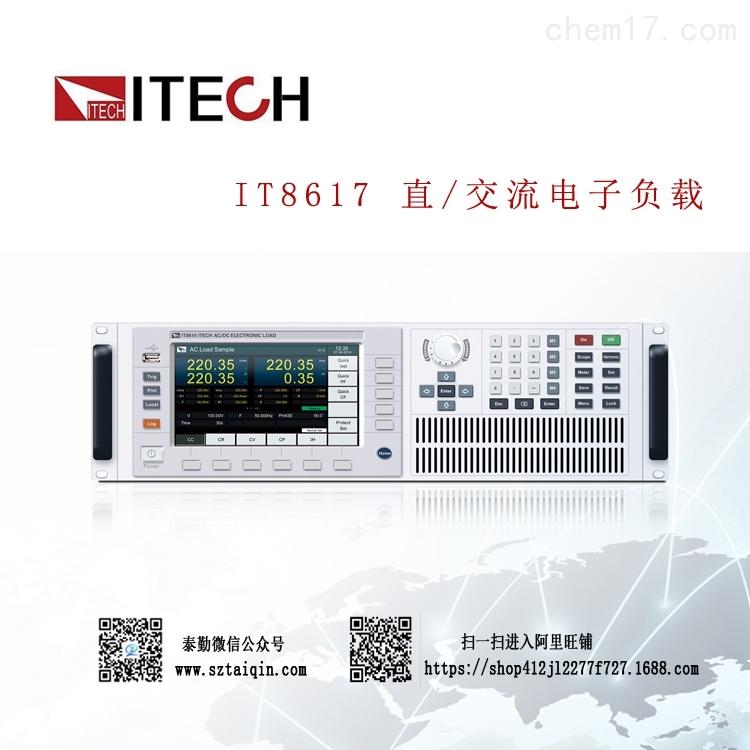 ITECH艾德克斯IT8617交/直流电子负载
