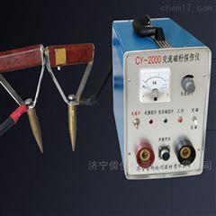 CY-1000支杆式 便携式磁粉探伤机