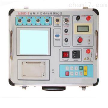 MSGK-E高压开关动特性测试仪