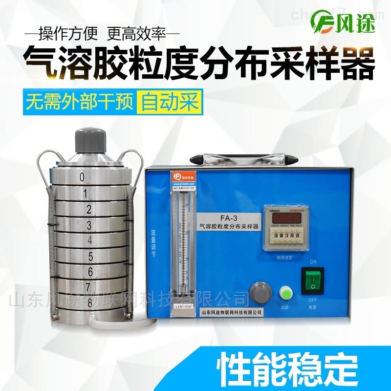 八级筛孔撞击式空气微生物采样器