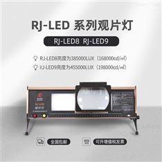 儒佳RJ系列 工业底片观片灯价格