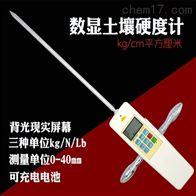 TYD-3土壤硬度测定仪