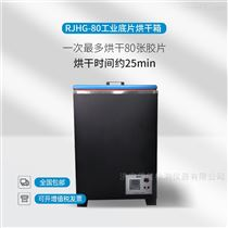 RJHG-80儒佳工業臺式膠片烘干箱 一次80張