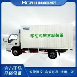 HCCF磁混凝在污水处理中的应用