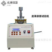 SATRA PM173测试标准 皮革摩擦色牢度试验机