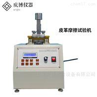 QB-8332D2054,AATCC测试标准皮革摩擦色牢试验机
