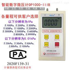 DP1000-IIIBYIOU品牌数字压力计