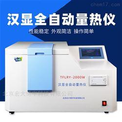 TFLRY-2000汉显全自动量热仪