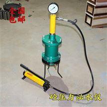 混凝土压力泌水仪SY-2型