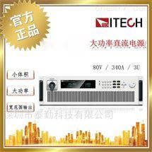 ITECH艾德克斯IIT6030B-80-900回馈式源载