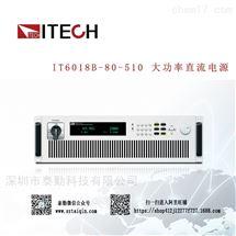 ITECH艾德克斯IT6018B-60-510回馈式源载