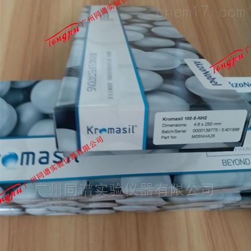 Kromasil 100-5-NH2 氨基液相色谱柱