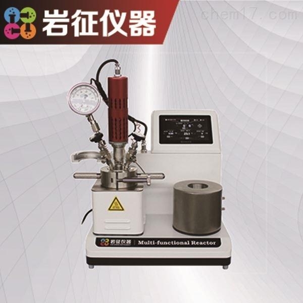 實驗室微型反應釜