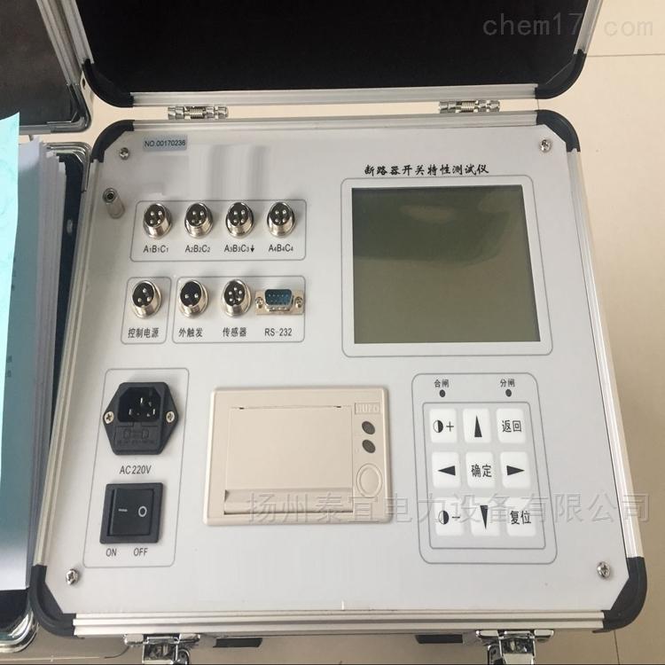 承试类五级设备智能型断路器特性测试仪