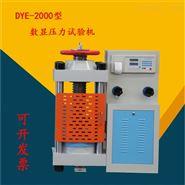 DYE-2000型数显压力试验机