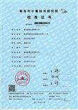 青岛市计量技术研究院校准证书