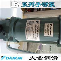 供应LB 04C-12日本DAIKIN大金LB 04C-12手动泵