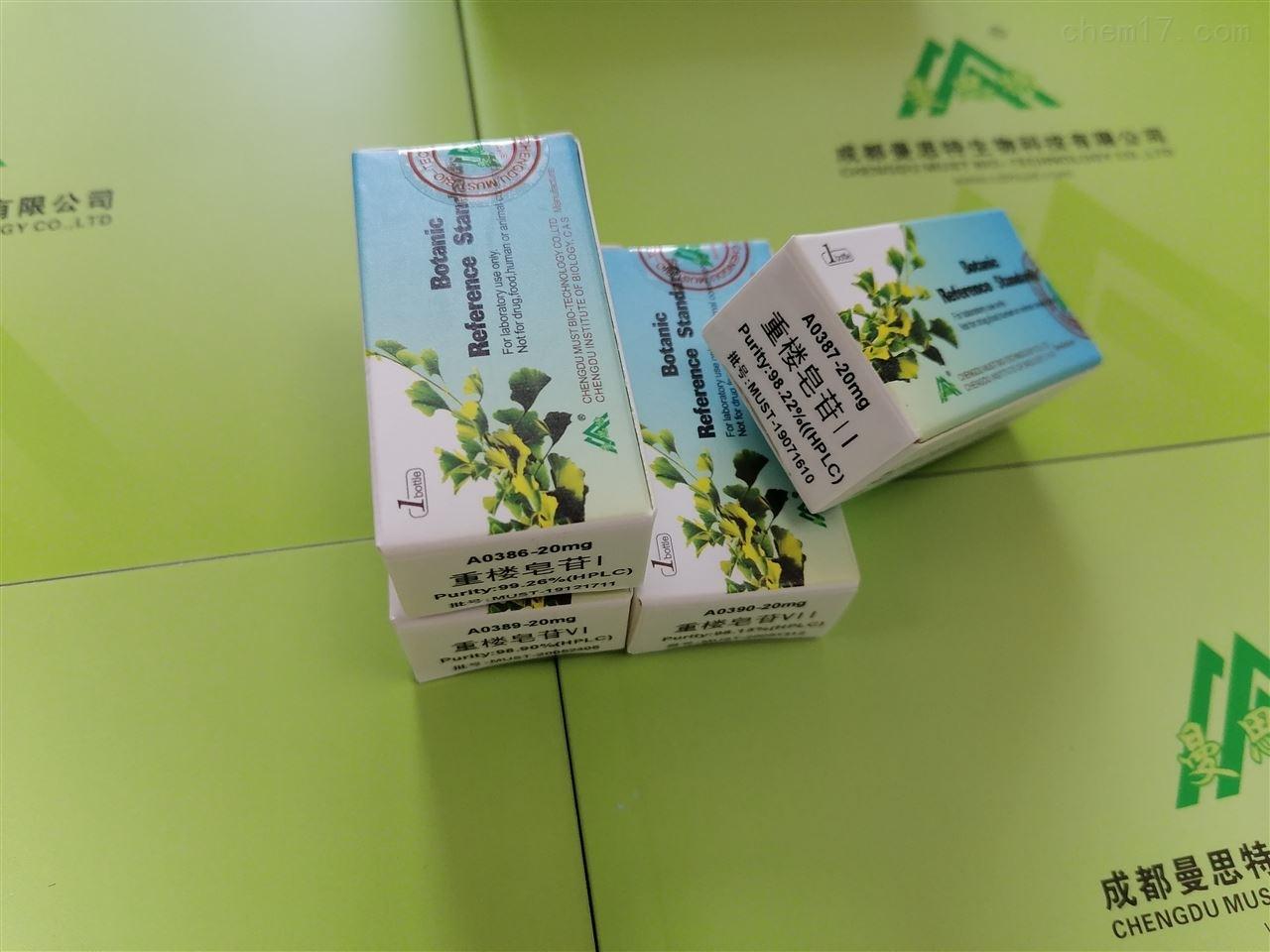 桔梗皂苷D3标准品现货