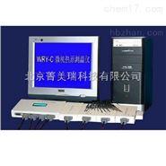 微机热原测温仪